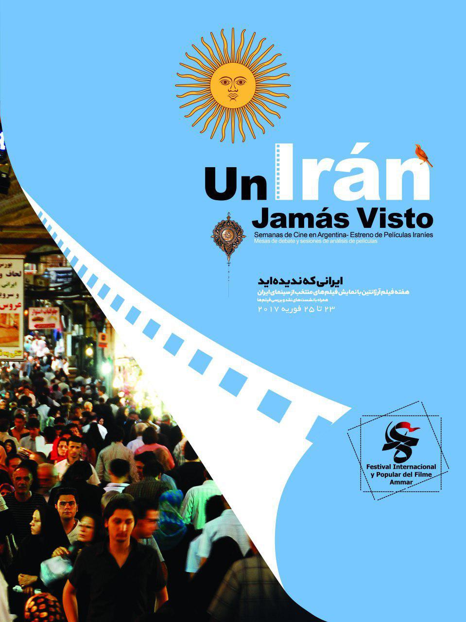 iran-argantina-poster