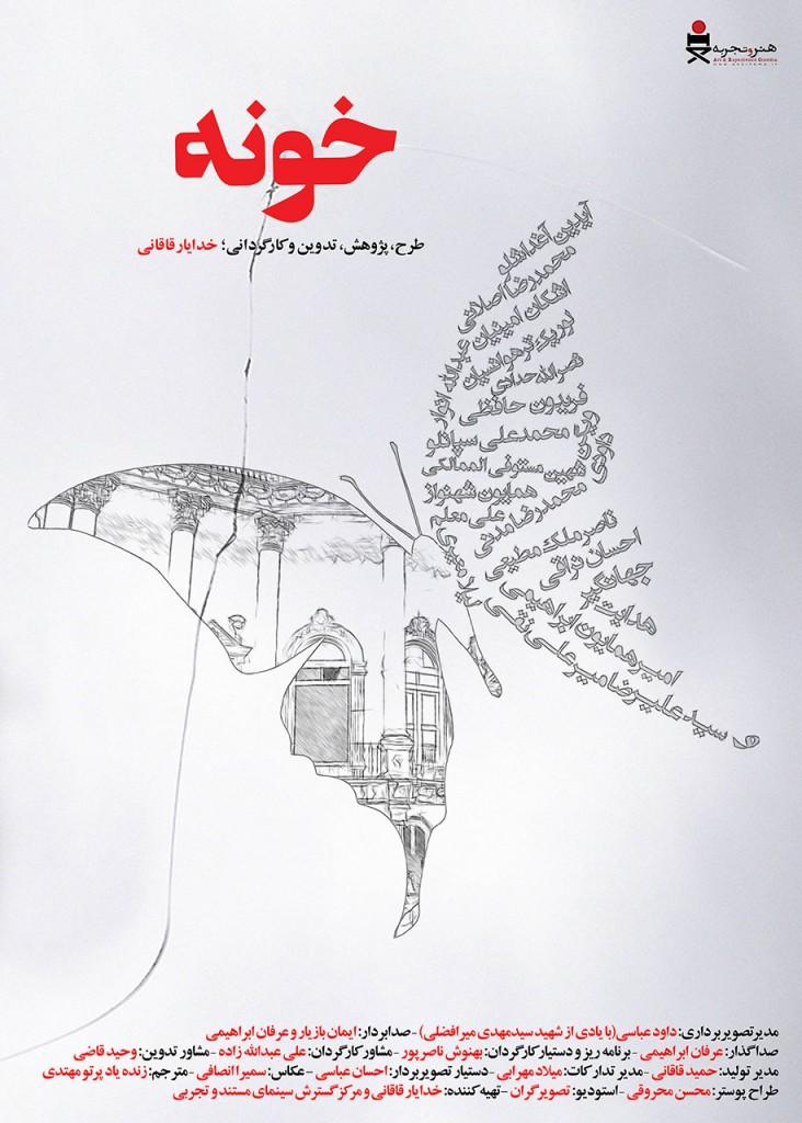 poster-khooneh