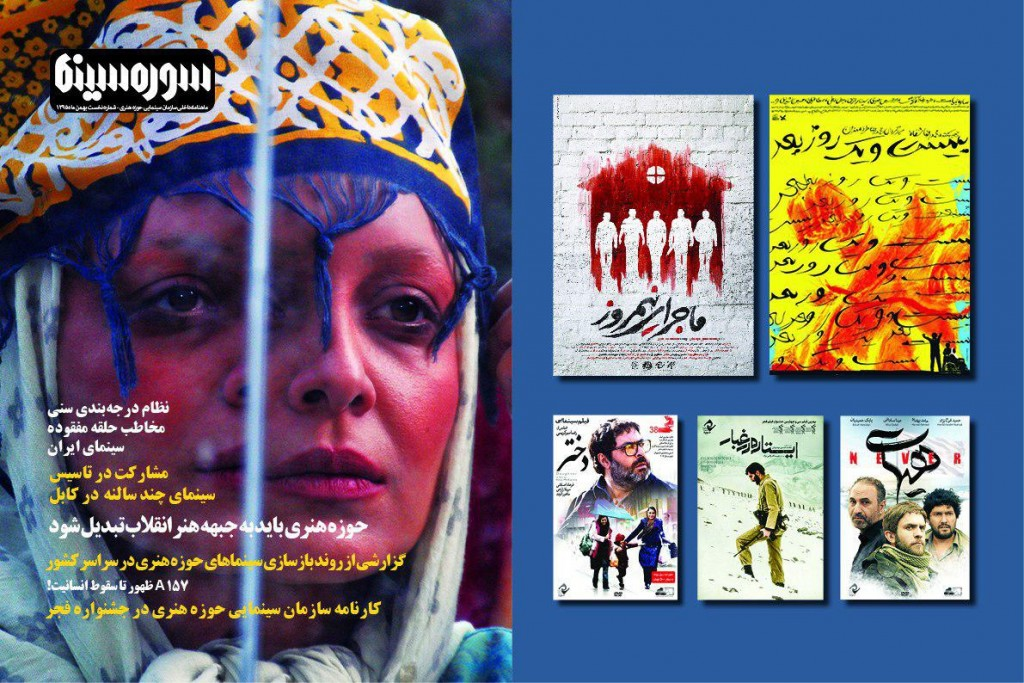 soureh cinema mag
