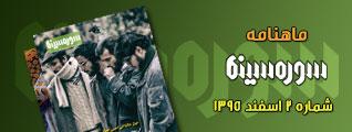مجله سوره سینما شماره ۲