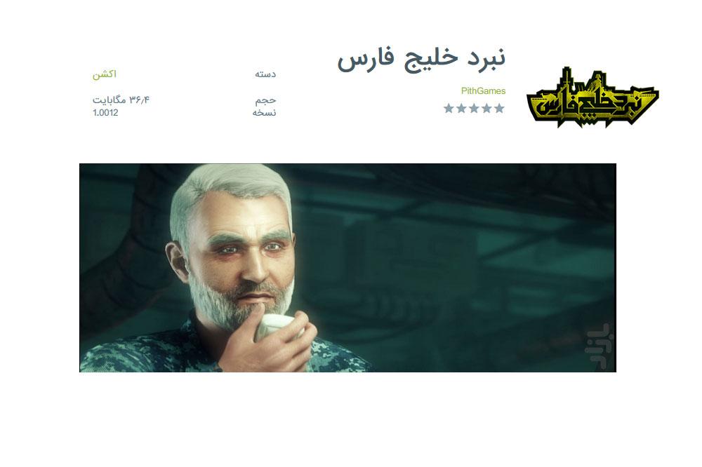 nabard-khalij-fars-app