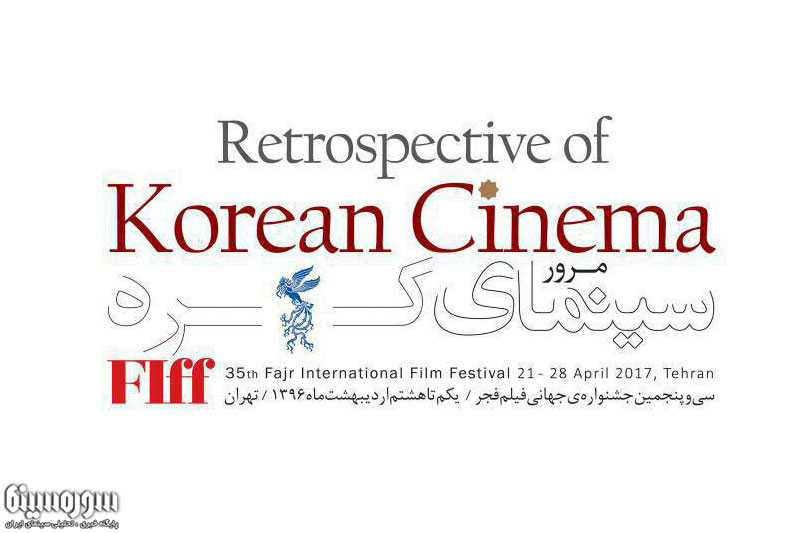 Korean-Cinema-Films