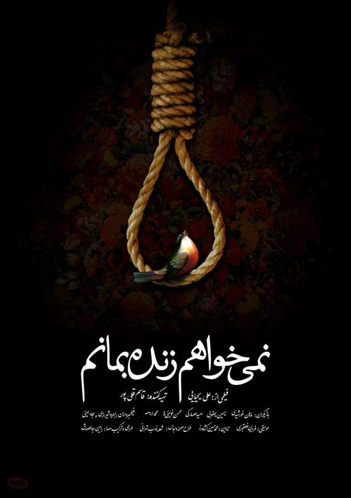 نقد و بررسی فیلم «نمیخواهم زنده بمانم» در شیراز