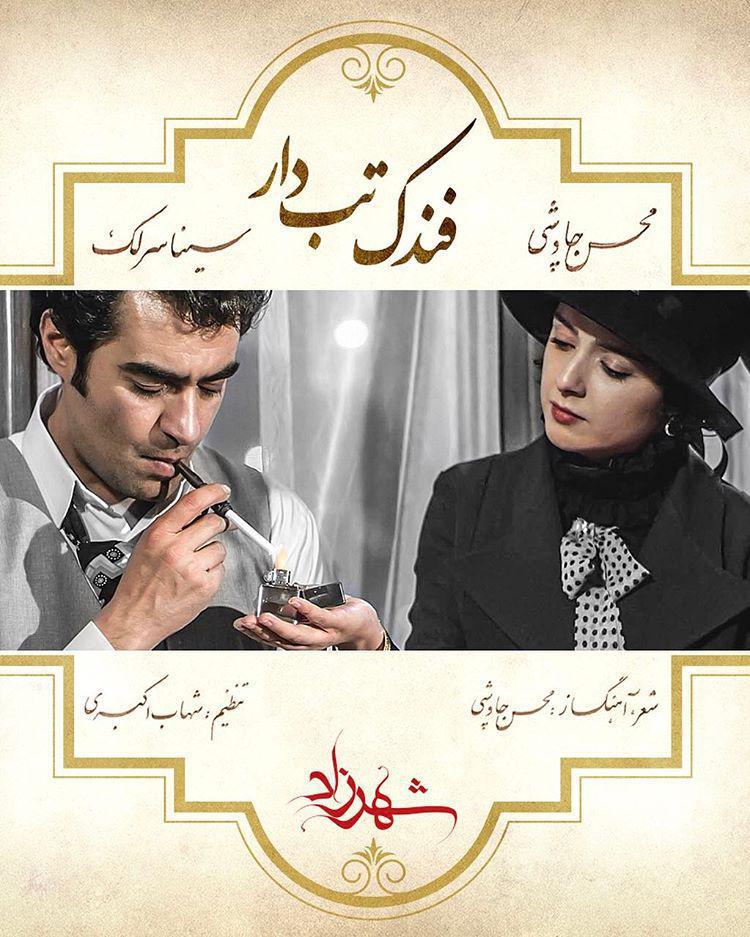 Fandake Tab Dar Cover