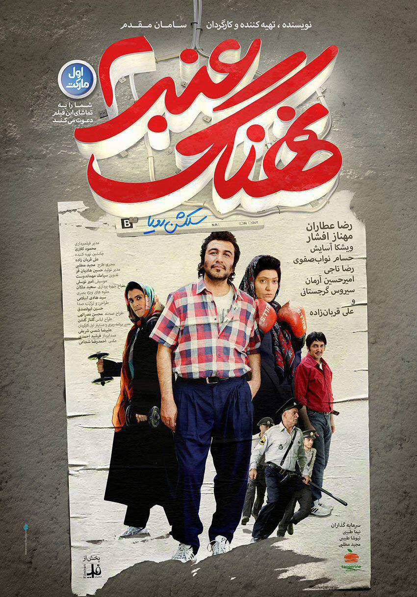 Poster nahange anbar 2