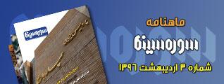 مجله سوره سینما شماره ۳