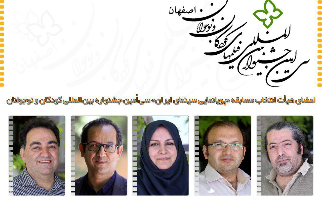 معرفی هیأت انتخاب مسابقه «پویانمایی سینمای ایران» جشنواره فیلمهای کودکان و نوجوانان