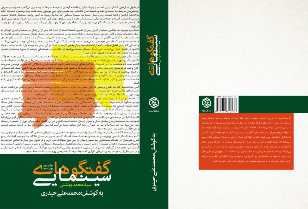 کتاب «گفتگوهای سینمایی سیدمحمد بهشتی (جلد دوم)» منتشر شد