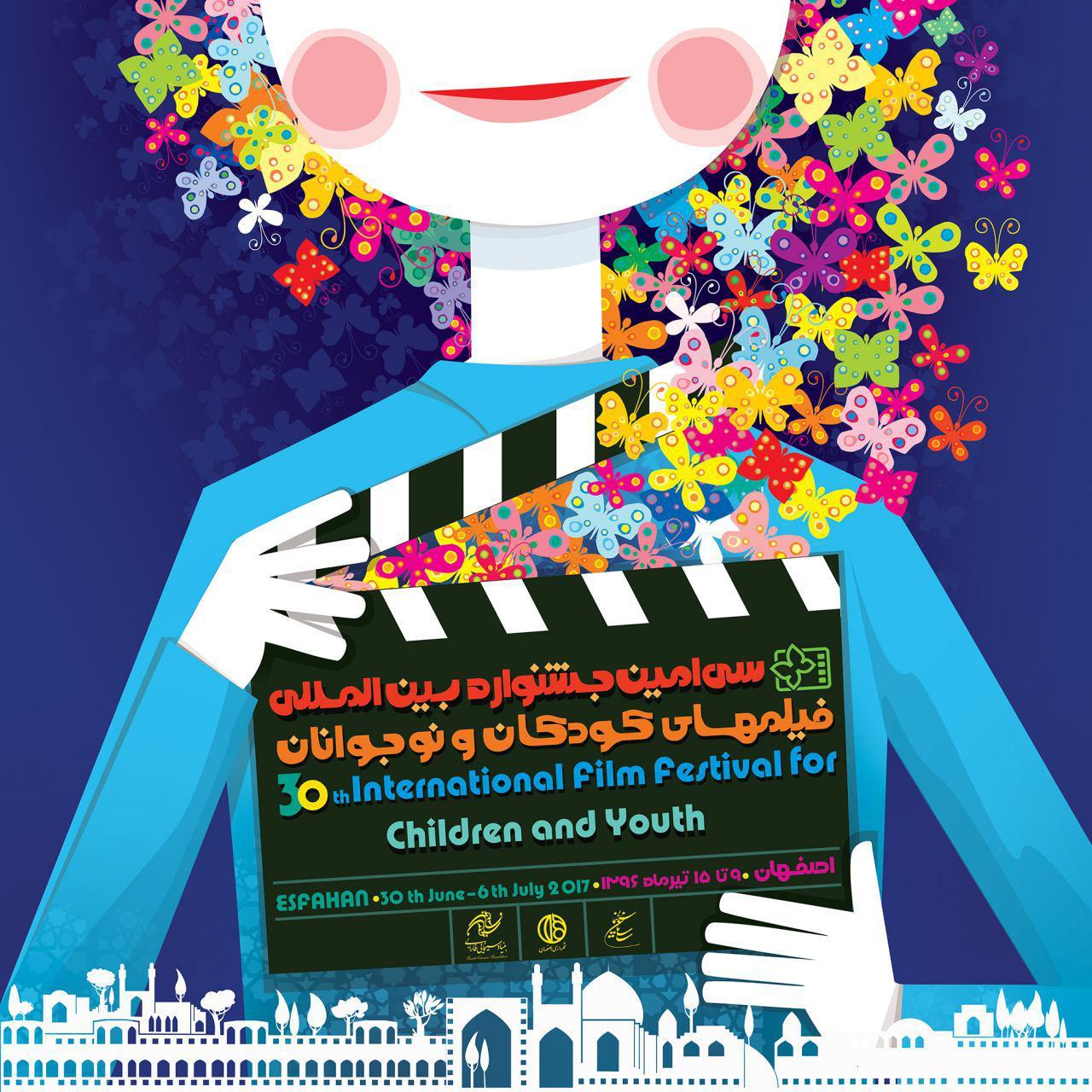 پوستر سیاُمین جشنواره فیلمهای کودکان و نوجوانان در اصفهان رونمایی شد