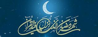 رمضان ۹۶