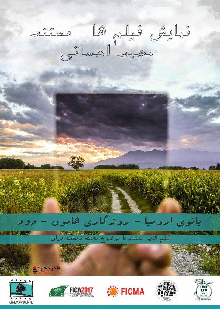 Mostanad Ehsani