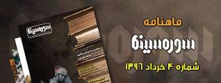 مجله سوره سینما شماره ۴