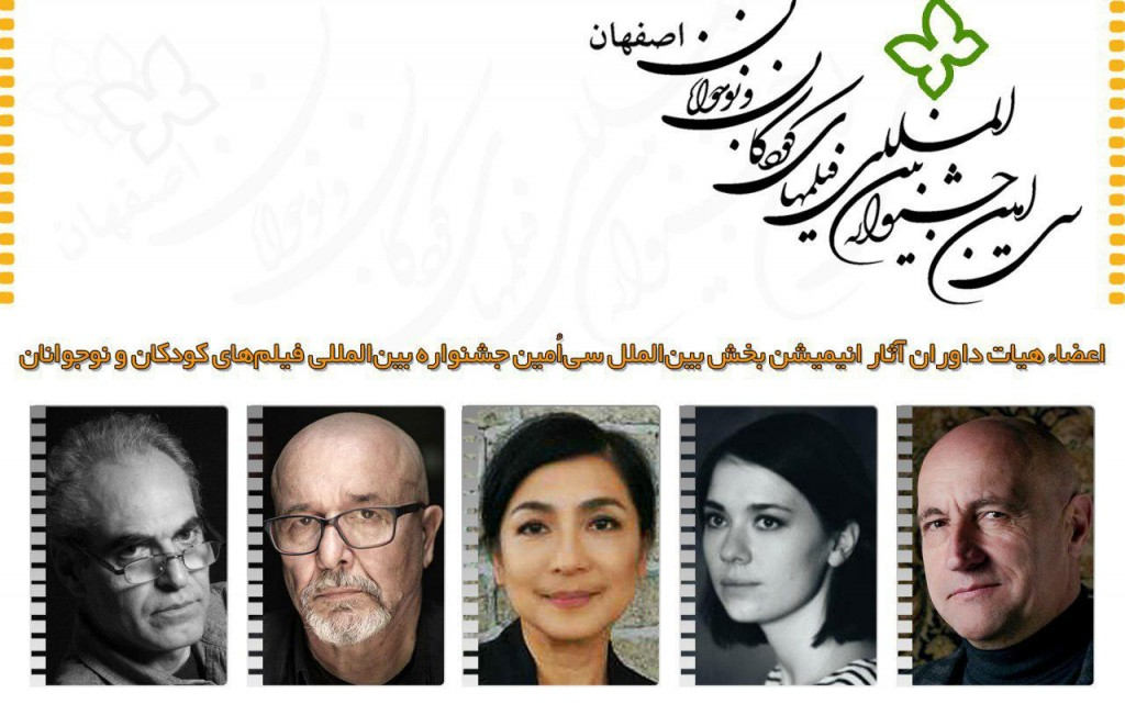 اعلام اسامی هیات داوران آثار انیمیشن بخش بینالملل جشنواره فیلمهای کودکان و نوجوانان