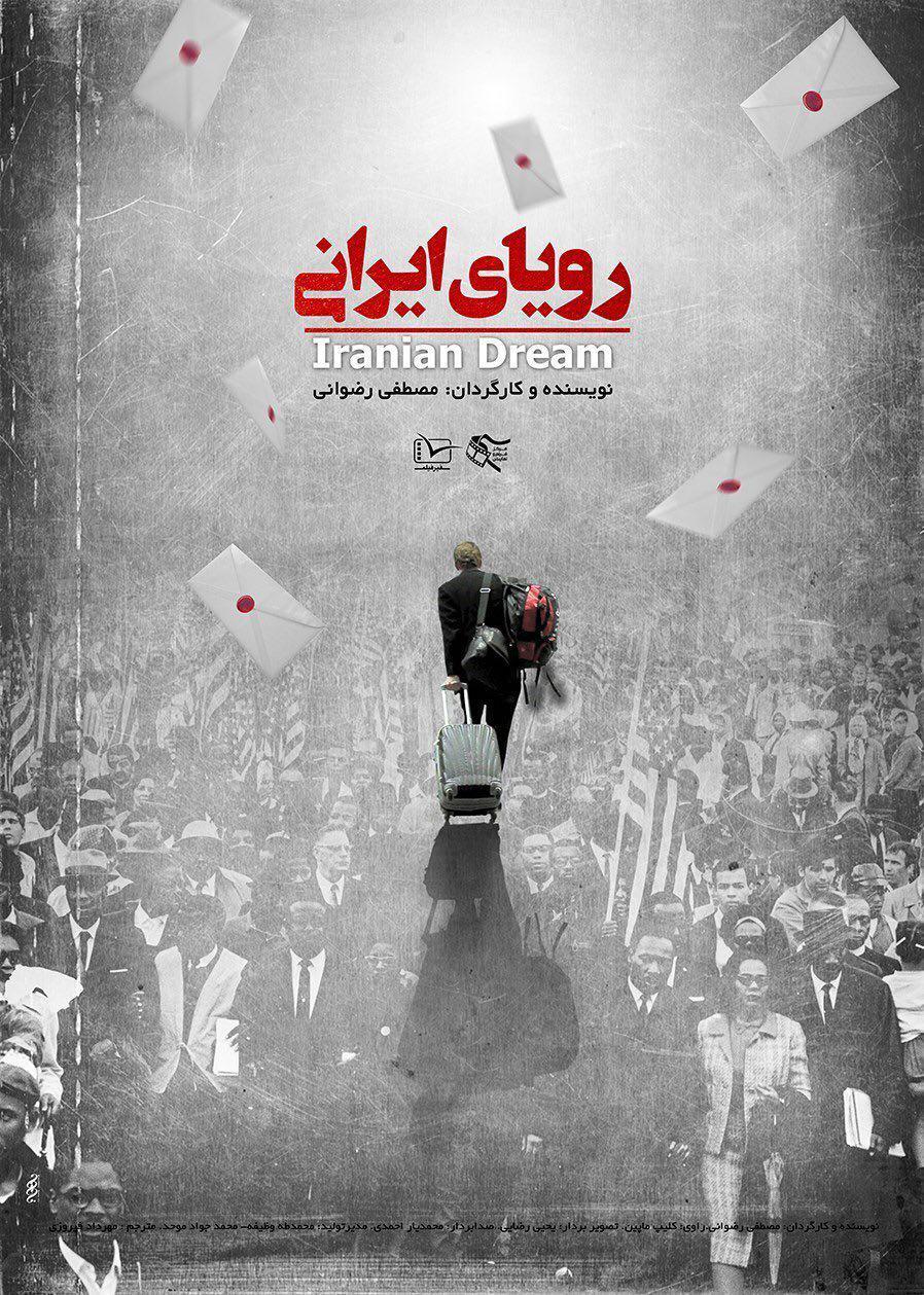 royaye irani poster
