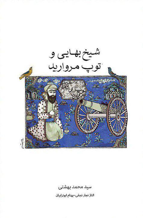 Sheikh Bahai