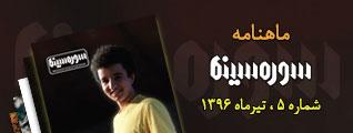 مجله سوره سینما شماره ۵
