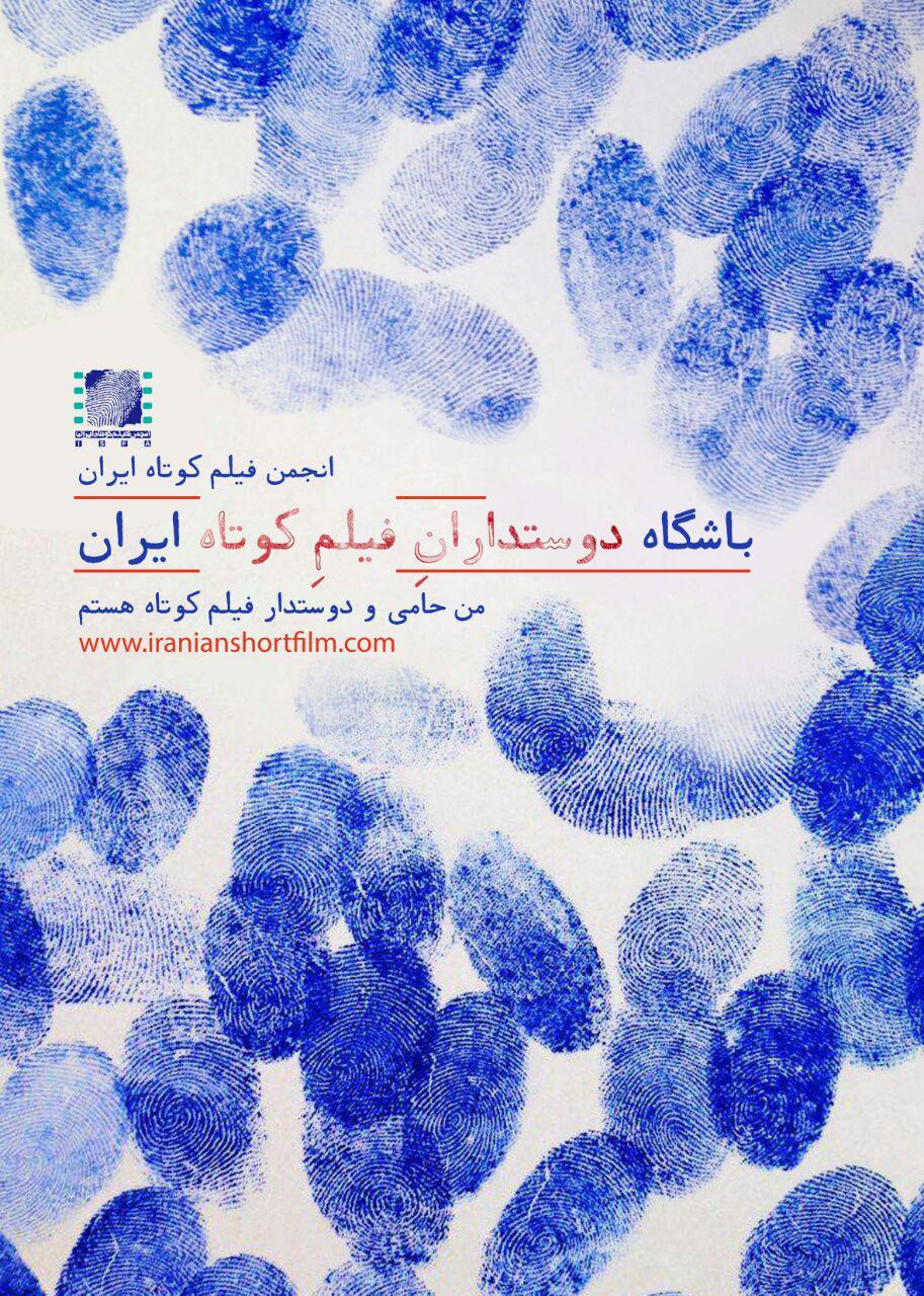 bashgah-kootah-poster