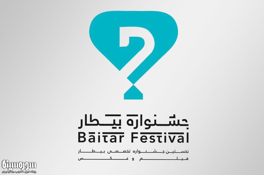 bitar-festival