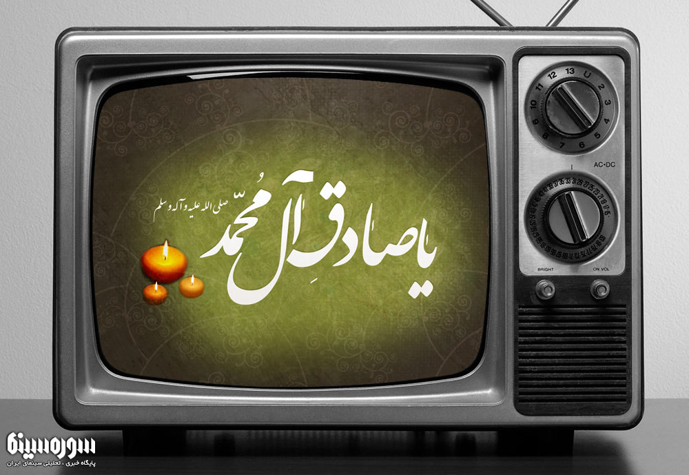 imam-sadegh-tv