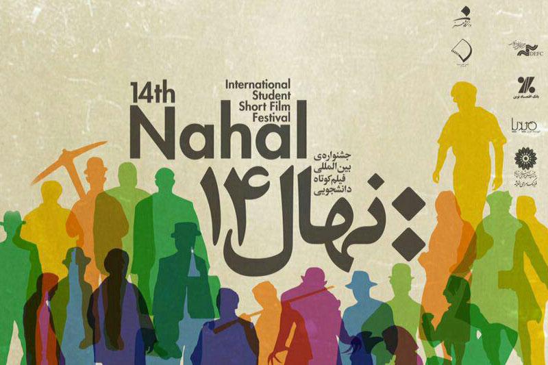 nahal14