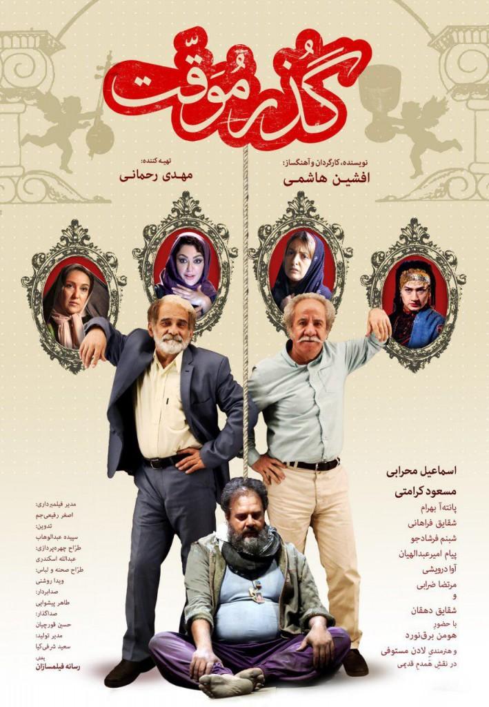 poster gozar movaghat