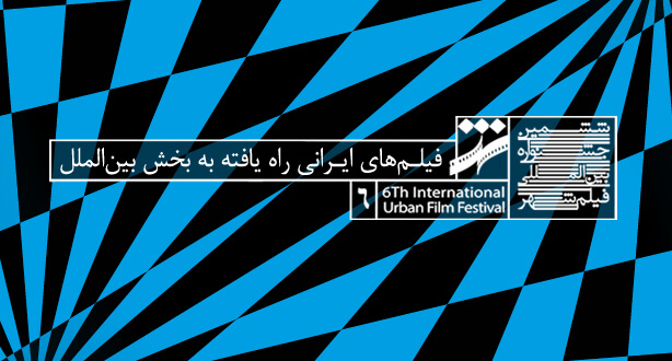 هشت فیلم ایرانی به بخش بینالملل جشنواره فیلم شهر راه یافتند