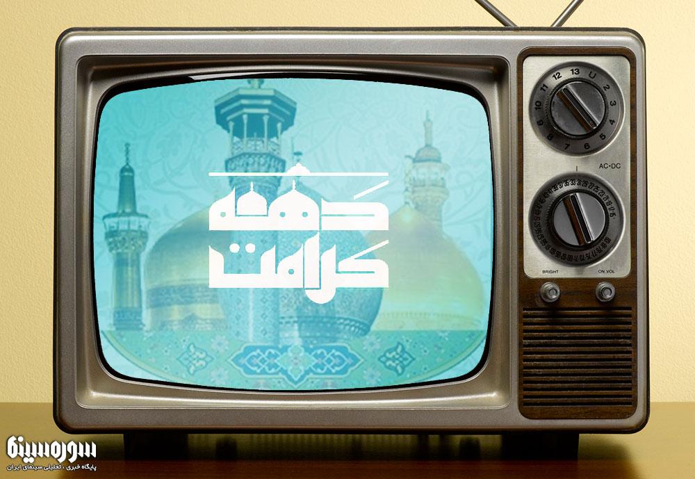 tv-keramat