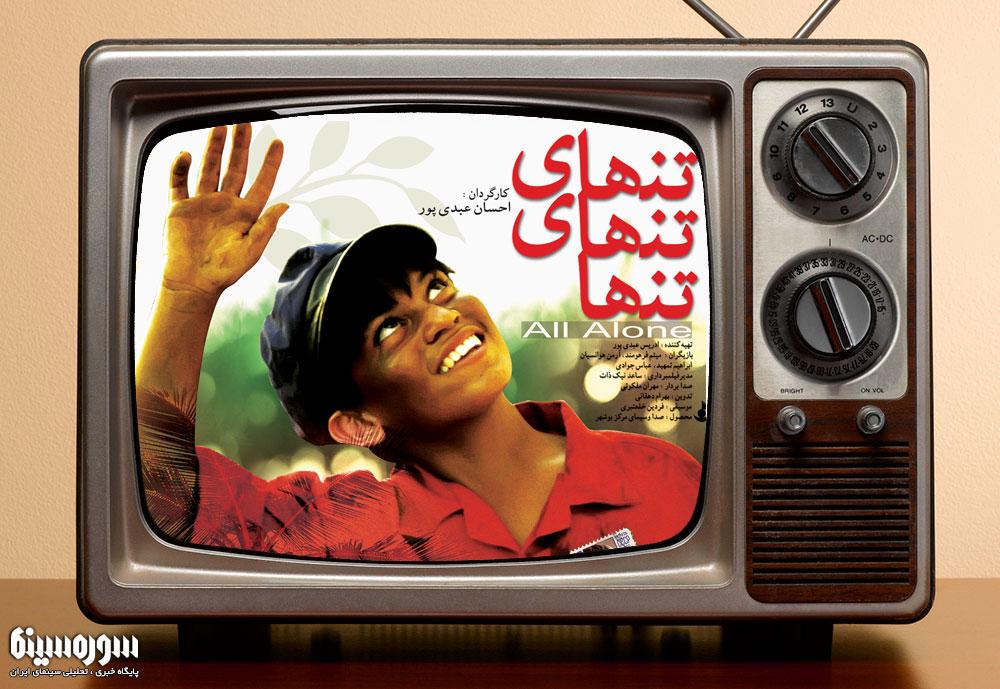 tv-tanhaye-tanha