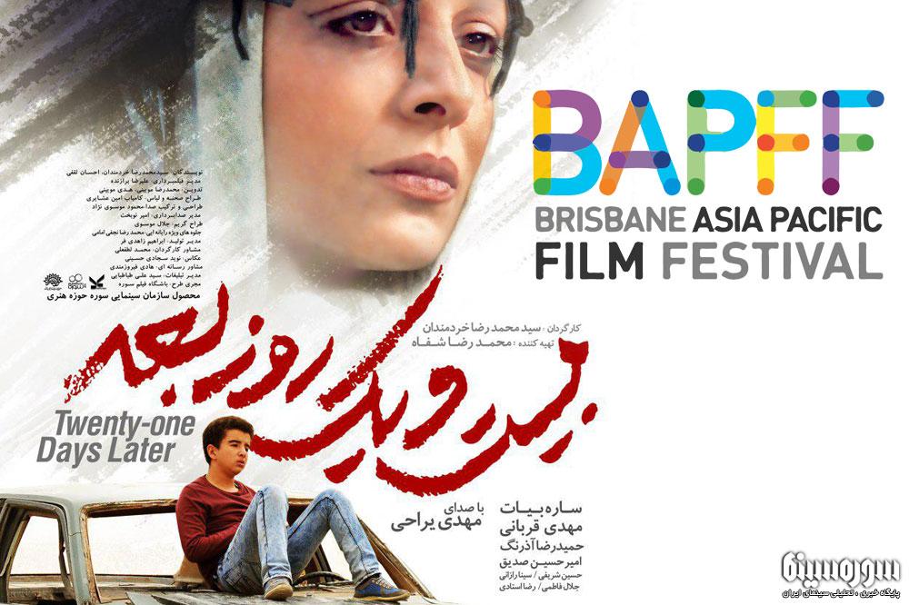 فیلمهای سینمای ایران در «آسیا-پاسیفیک»/ حضور «بیست و یک روز بعد»