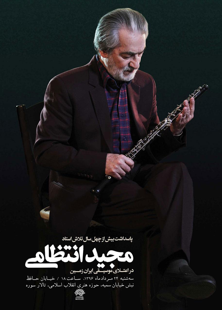 entezami-poster