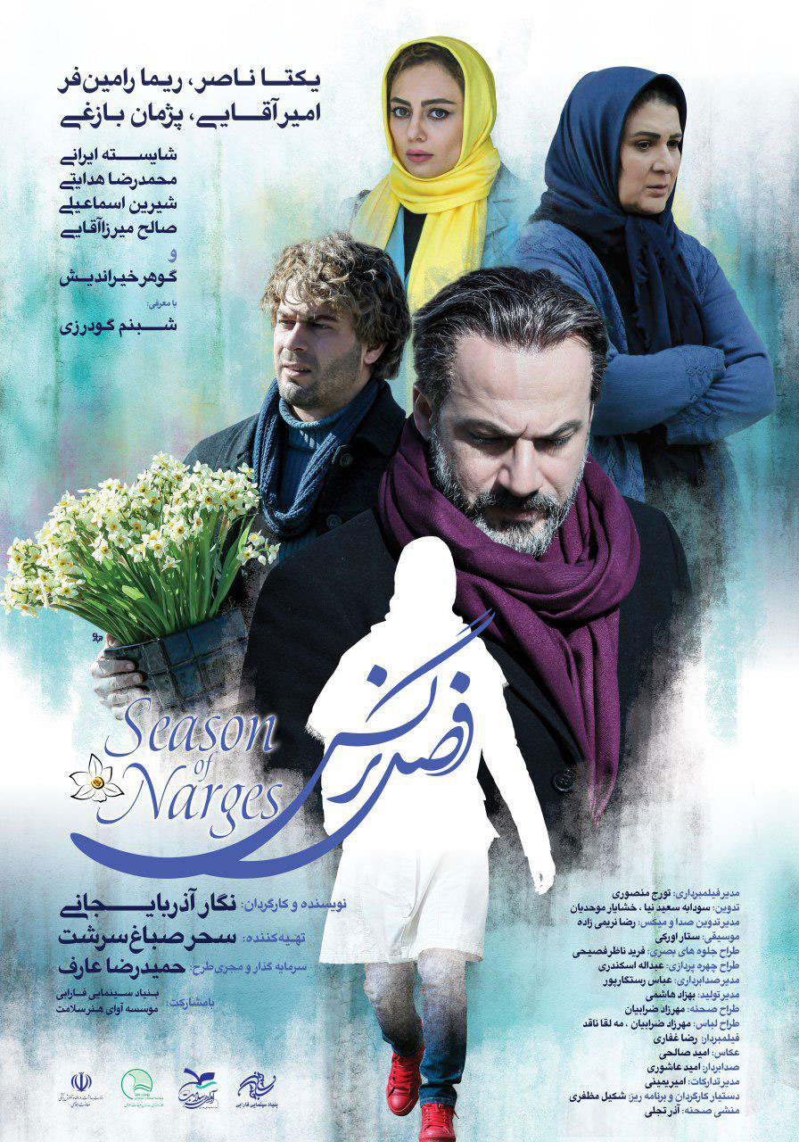 fasle-narges-poster