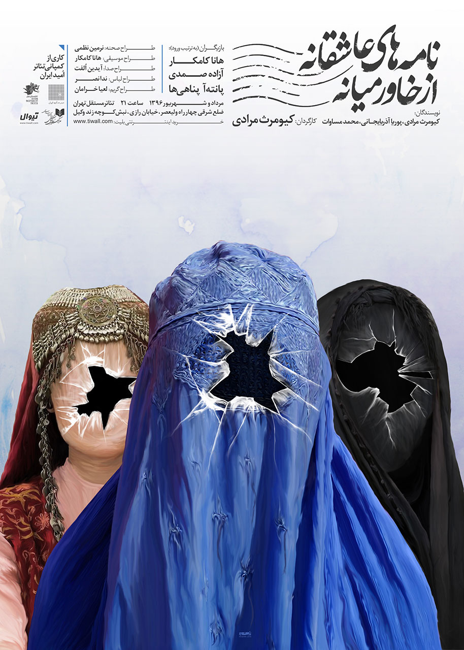 namehaye-asheghane-poster