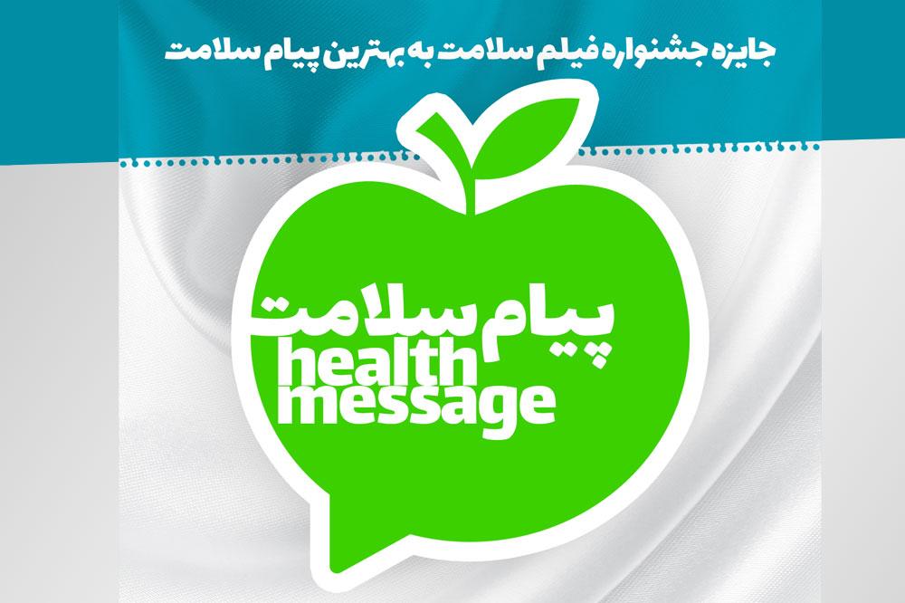 جشنواره فیلم سلامت به بهترین پیام سلامت جایزه میدهد