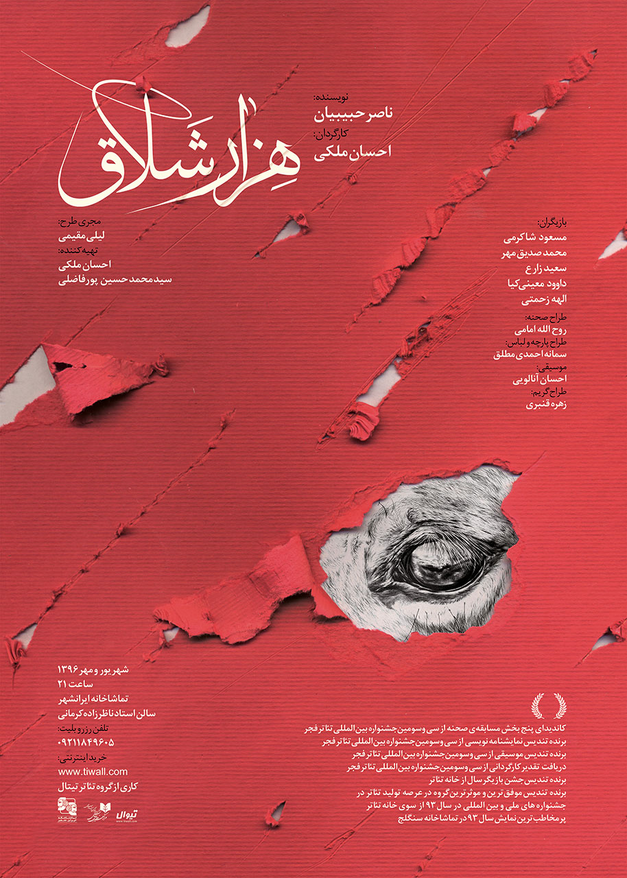 poster-shalagh