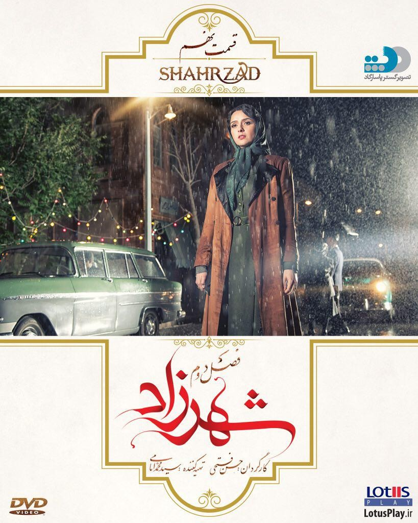 shahrzad9