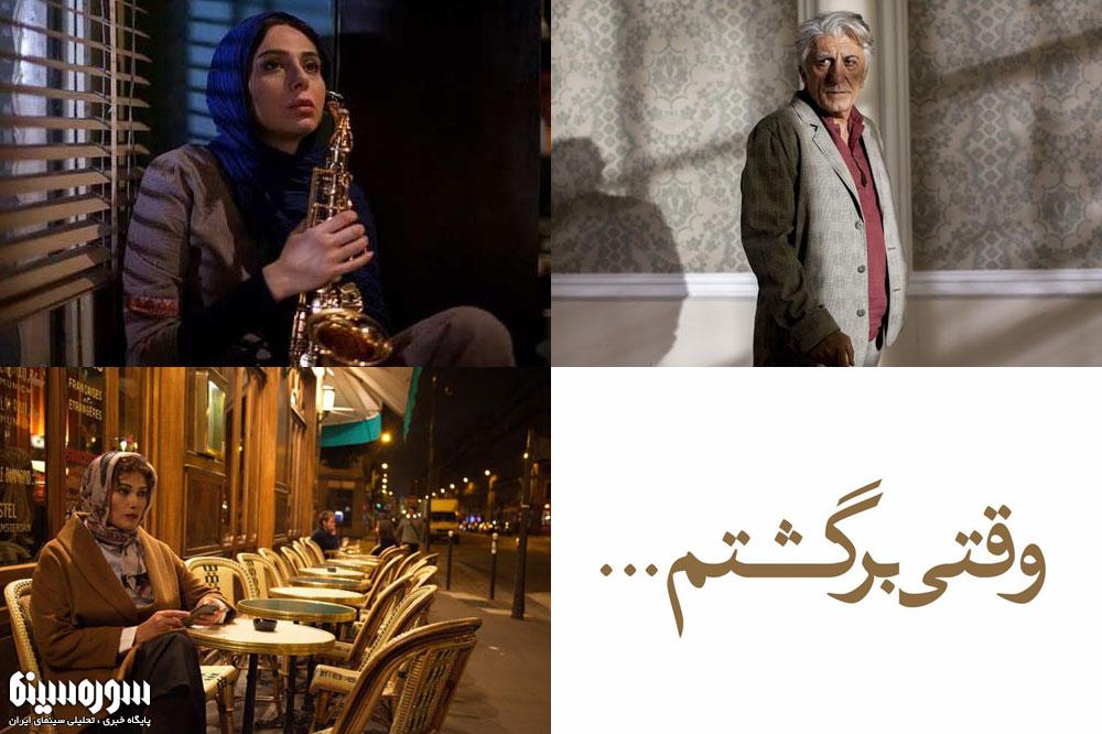 «وقتی برگشتم…» ساخته وحید موسائیان پاییز در سینماها اکران میشود