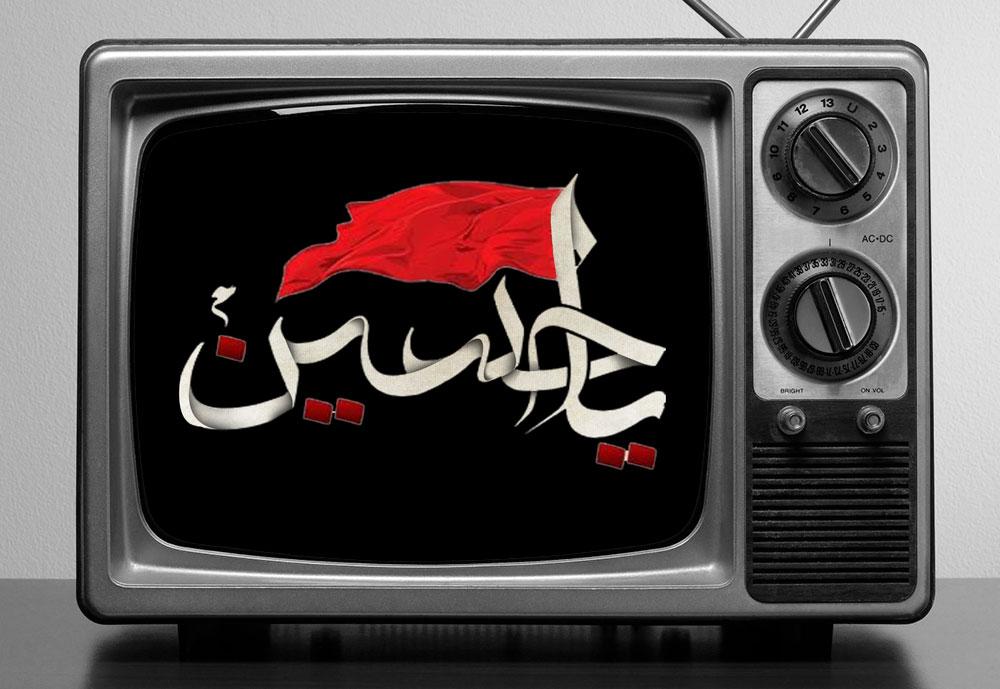 Ashura-TV