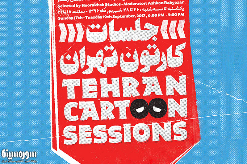 Cartoon_Tehran