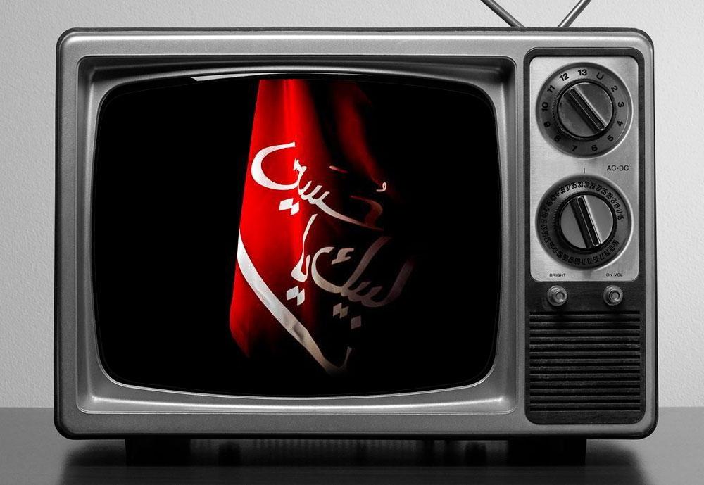 Moharram-TV