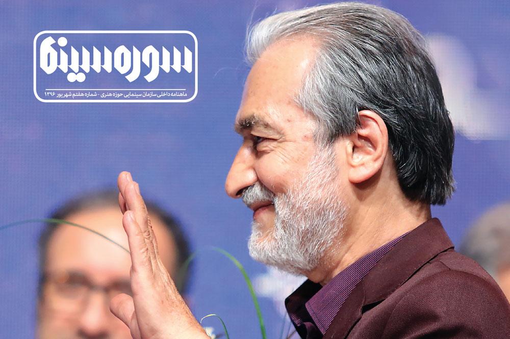 هفتمین شماره ماهنامه «سوره سینما» منتشر شد