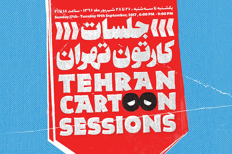 Tehran Cartoon