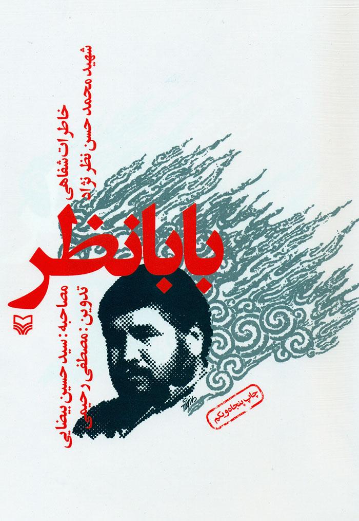 babanazar