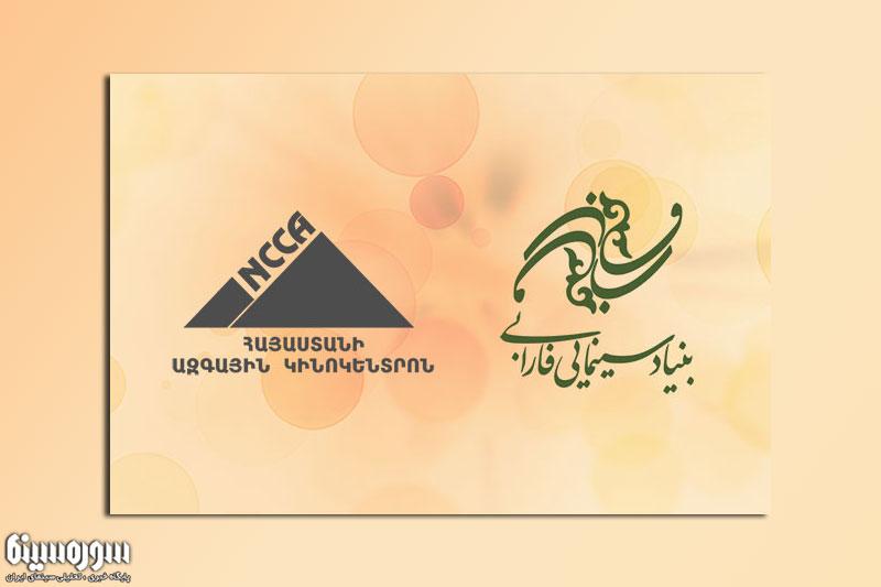 امضای توافقنامه بین بنیاد سینمایی فارابی و مرکز ملى سینماى ارمنستان