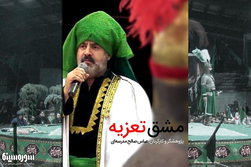 فیلم مستند «مشق تعزیه» روز تاسوعای حسینی روی آنتن شبکه مستند میرود