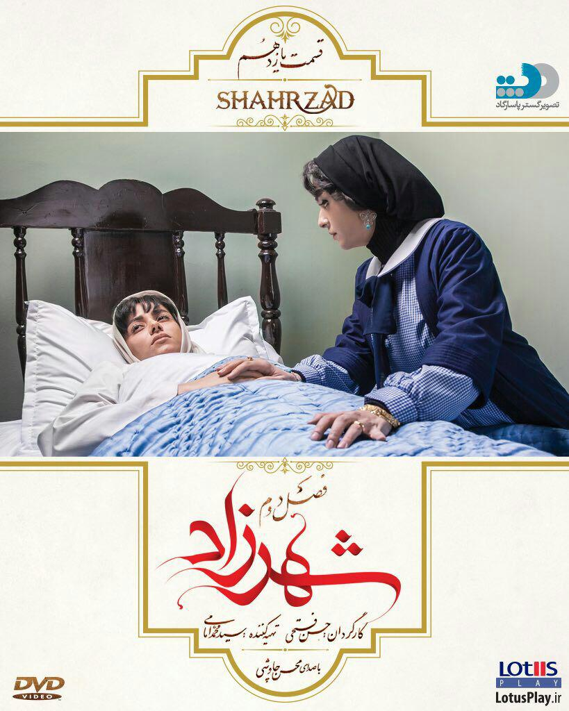 shahrzad11 cover
