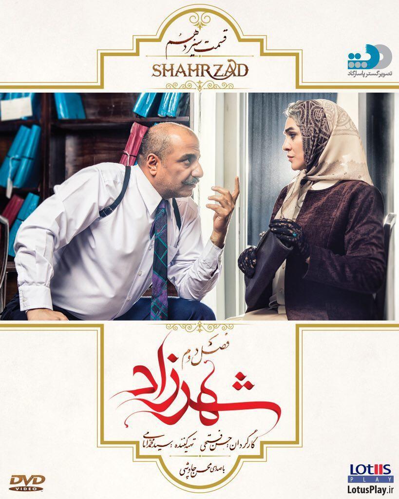 shahrzad13