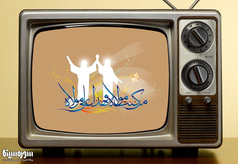 tv-ghadir