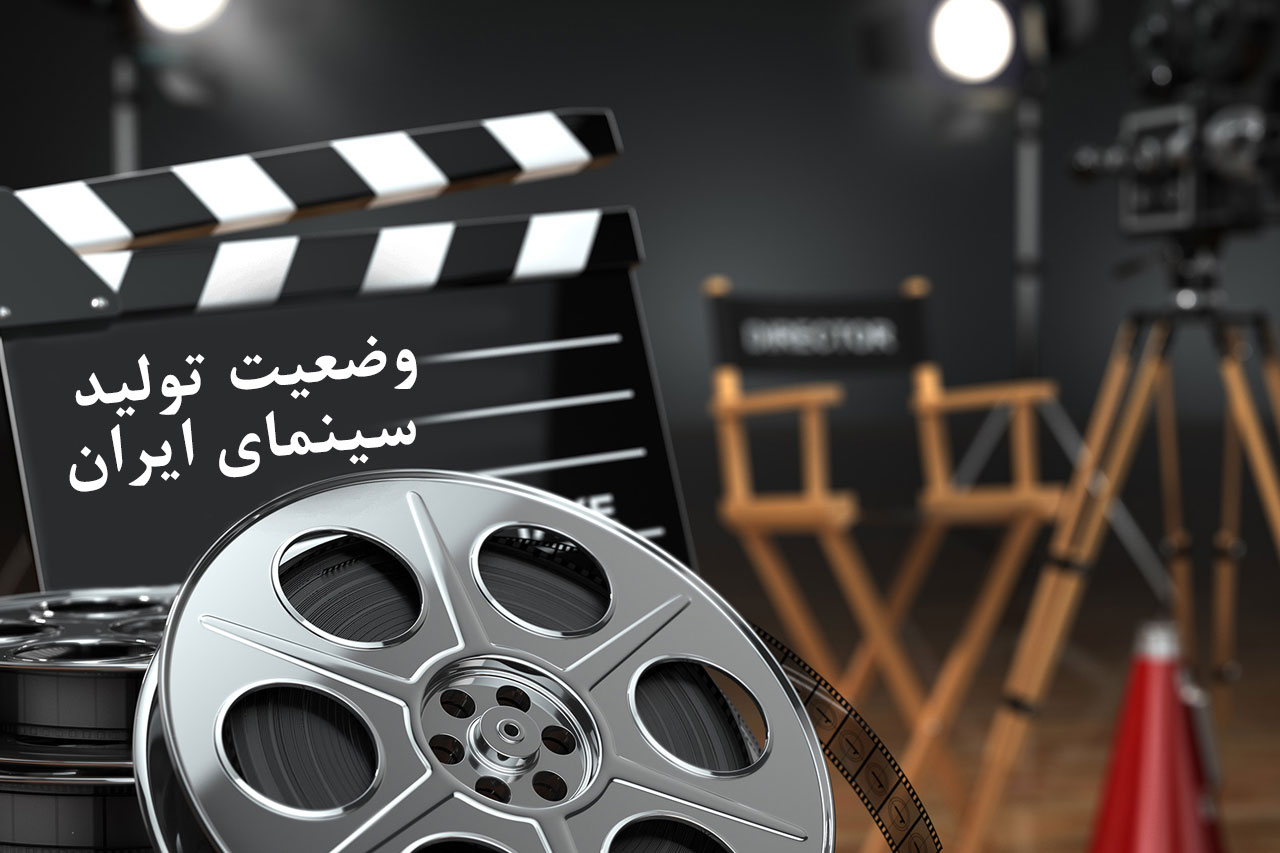 گزارش تولید سینمای ایران تا پایان شهریور/ ۱۴۷ فیلم در مراحل مختلف تولید