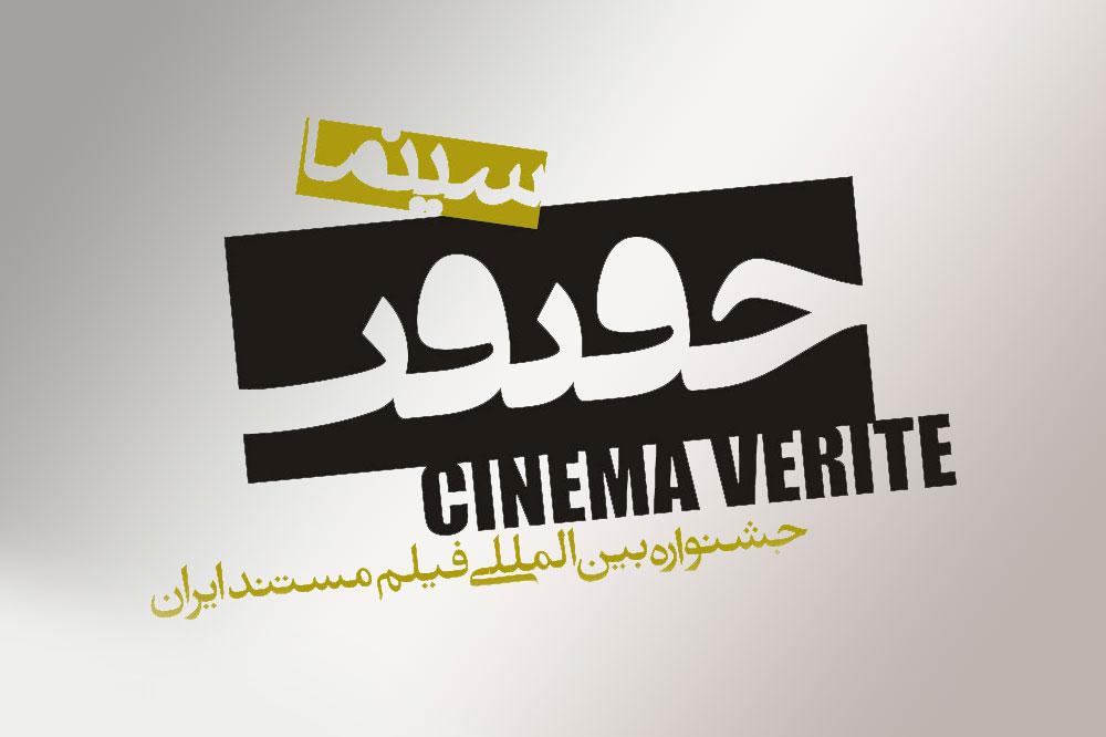 اعلام اسامی فیلمهای بخش مسابقه بینالملل جشنواره «سینماحقیقت»