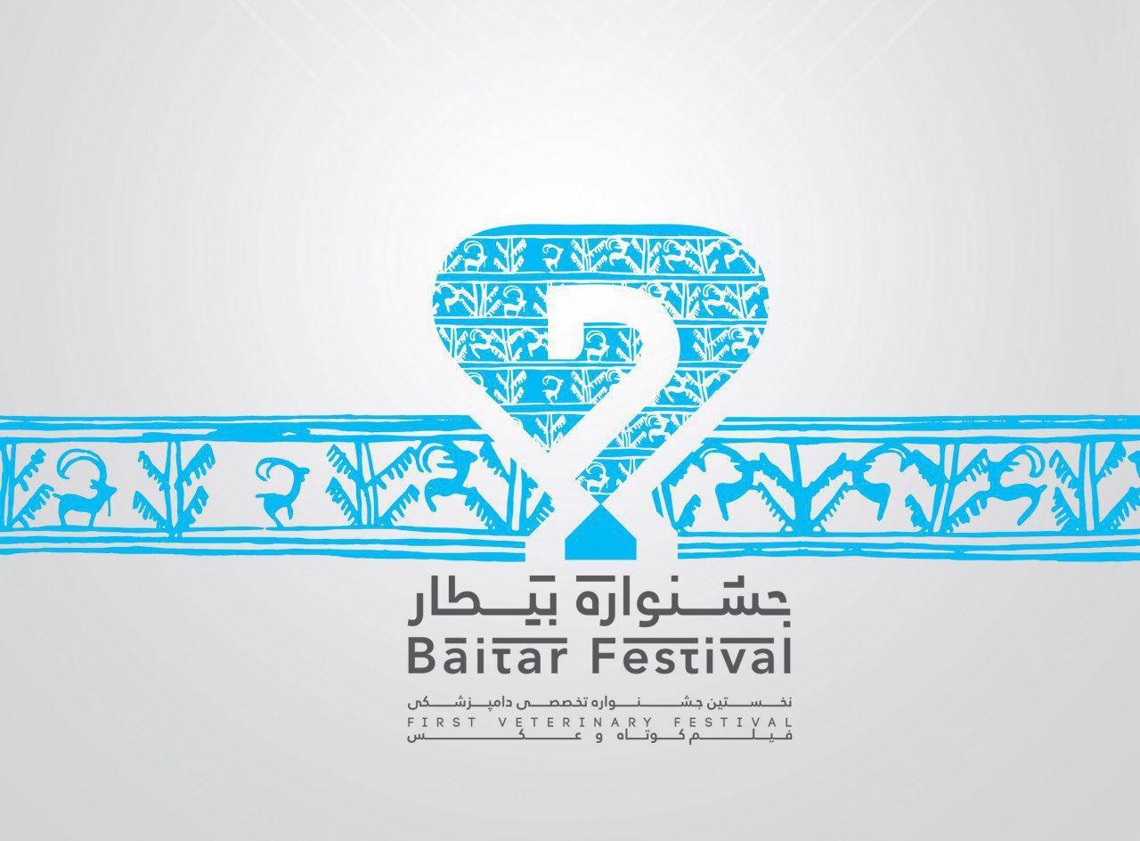 baitar-filmshenakht